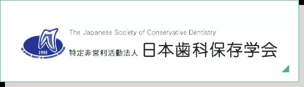 特定非営利活動法人 日本歯科保存学会