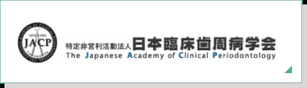 特定非営利活動法人 日本臨床歯周病学会